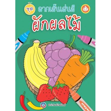 ชุดลากเส้นเล่นสี ผักผลไม้