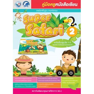 คู่มือครูหนังสือเรียน Super Safari 2 อนุบาล 2