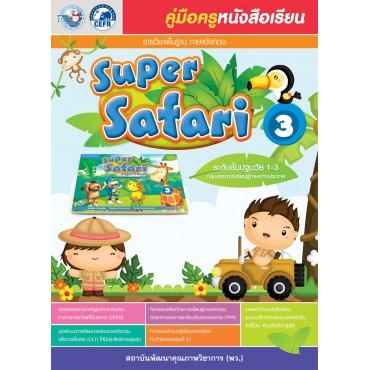 คู่มือครูหนังสือเรียน Super Safari 3 อนุบาล 3