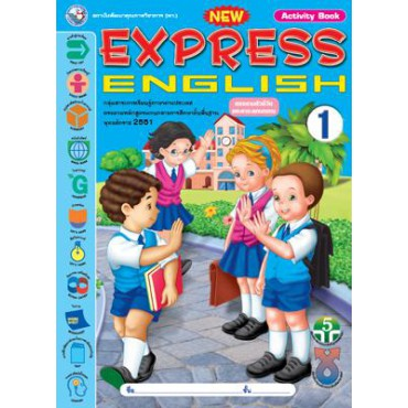 NEW EXPRESS ENGLISH 1 (ACTIVITY BOOK)
