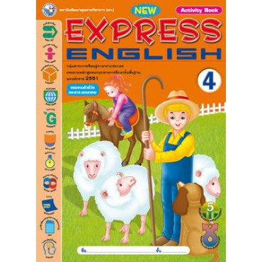 NEW EXPRESS ENGLISH 4 (ACTIVITY BOOK)
