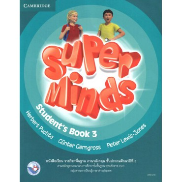 หนังสือเรียน SUPER MINDS 3