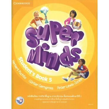 หนังสือเรียน SUPER MINDS 5
