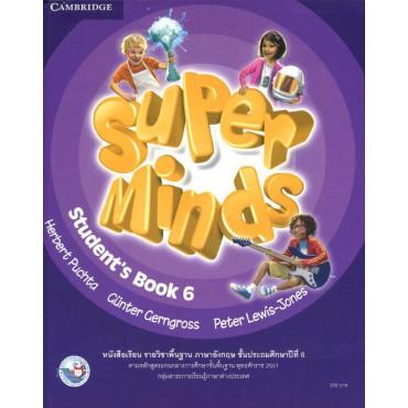 หนังสือเรียน SUPER MINDS 6