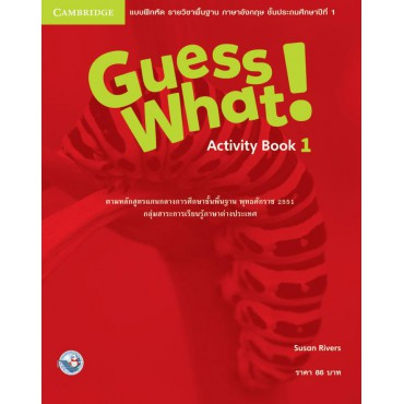 GUESS WHAT! ACTIVITY BOOK 1