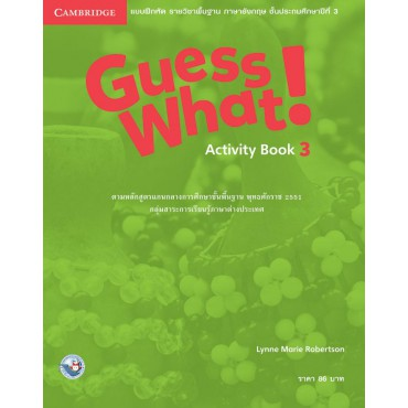 GUESS WHAT! ACTIVITY BOOK 3