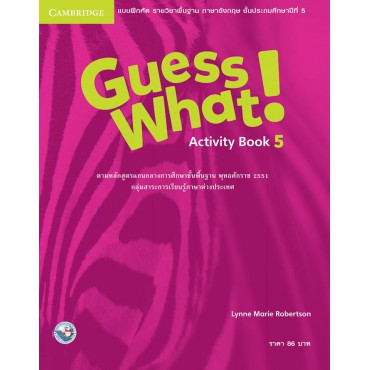 GUESS WHAT! ACTIVITY BOOK 5
