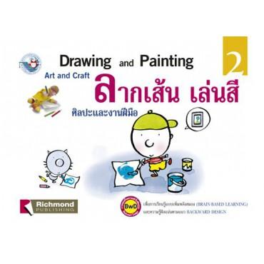 DRAWING AND PAINTING : AND CRAFT / ลากเส้น เล่นสี : ศิลปะและงานฝีมือ เล่ม 2
