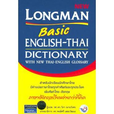 LONGMAN BASIC ENGLISH-THAI DICTIONARY WITH NEW THAI-ENGLSIH GLOSSARY