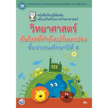 หนังสือเรียนรู้เพิ่มเติมเพื่อเสริมศักยภาพวิทยาศาสตร์ วิทยาศาสตร์กับโลกที่กำลังเปลี่ยนแปลง ป.4