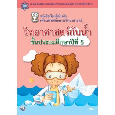 หนังสือเรียนรู้เพิ่มเติมเพื่อเสริมศักยภาพวิทยาศาสตร์ วิทยาศาสตร์กับน้ำ ป.5