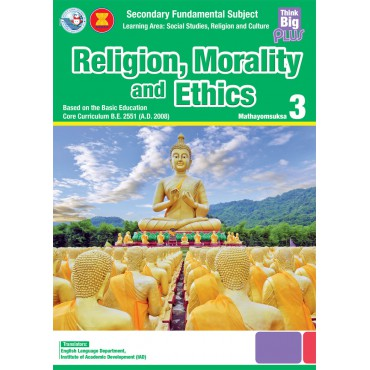 Think Big Plus Religion, Morality and Ethics ม.3