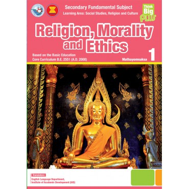 Think Big Plus Religion, Morality and Ethics ม.1