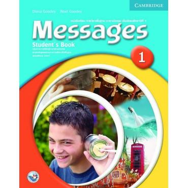 หนังสือเรียน ภาษาอังกฤษ MESSAGES ชั้นมัธยมศึกษาปีที่ 1 (ฉบับใบอนุญาต)