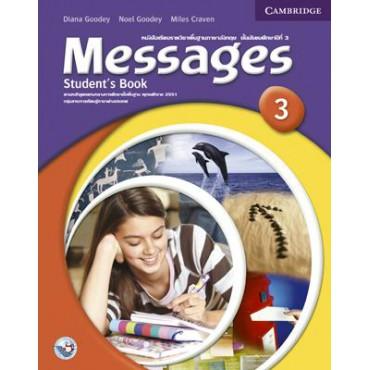 หนังสือเรียน ภาษาอังกฤษ MESSAGES ชั้นมัธยมศึกษาปีที่ 3 (ฉบับใบประกันคุณภาพ)