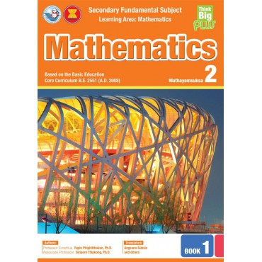 Think Big Plus Mathematics Mathayomsuksa 2 Book 1