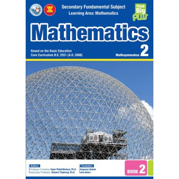 Think Big Plus Mathematics Mathayomsuksa 2 Book 2