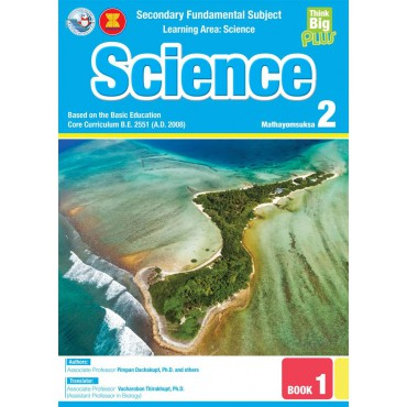 Think Big Plus Science Mathayomsuksa 2 Book 1