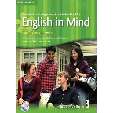 หนังสือเรียน ENGLISH IN MIND 3