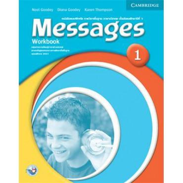 ภาษาอังกฤษ MESSAGES ชั้นมัธยมศึกษาปีที่ 1 (Workbook) (ฉบับใบอนุญาต)