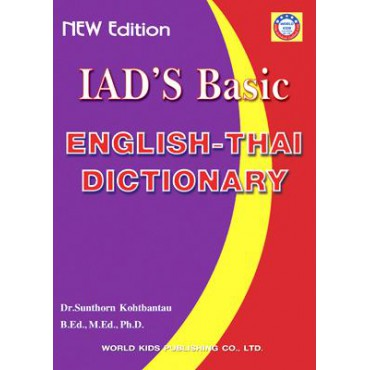 IAD'S BASIC ENGLISH-THAI DICTIONARY