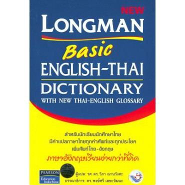 LONGMAN BASIC ENGLISH-THAI DICTIONARY WITH NEW THAI-ENGLSIH GLOSSARY