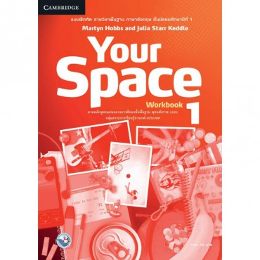 YOUR SPACE WORKBOOK 1