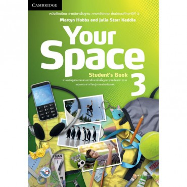 YOUR SPACE STUDENT'S BOOK 3