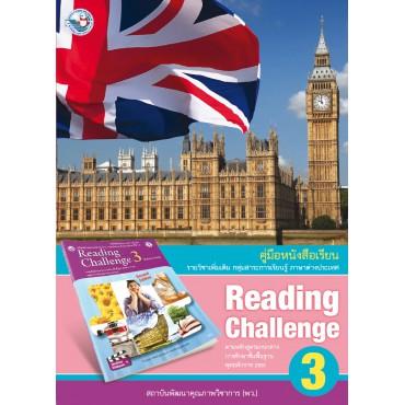 คู่มือครูหนังสือเรียน Reading Challenge 3 ม.3