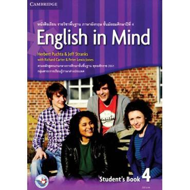 หนังสือเรียน ENGLISH IN MIND 4