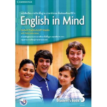 หนังสือเรียน ENGLISH IN MIND 5