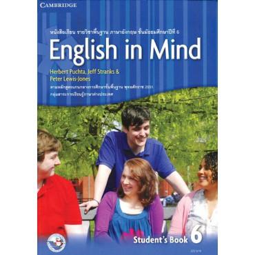 หนังสือเรียน ENGLISH IN MIND 6