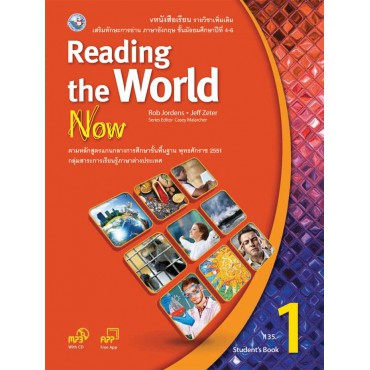 READING THE WORLD NOW 1 (STUDENT'S BOOK)