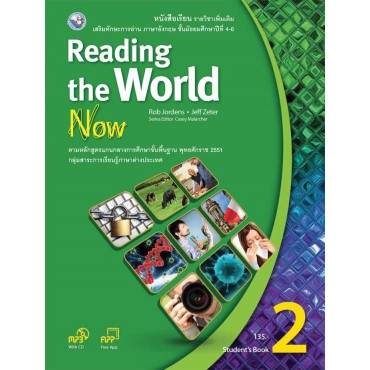 READING THE WORLD NOW 2 (STUDENT'S BOOK)