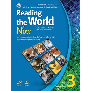 READING THE WORLD NOW 3 (STUDENT'S BOOK)