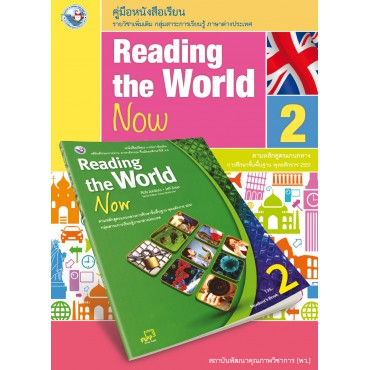 คู่มือครูหนังสือเรียน Reading the World Now 2 ม.5