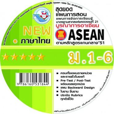 NEW สุดยอดแผนการสอน แผนการจัดการเรียนรู้รายชั่วโมง ภาษาไทย ม.1-6