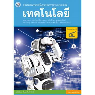 หนังสือเรียนรายวิชาพื้นฐานวิทยาศาสตร์และเทคโนโลยี เทคโนโลยี ม.4 ฉบับ อญ. (หลักสูตรฯ 2551 ฉบับปรับปรุง พ.ศ. 2560)
