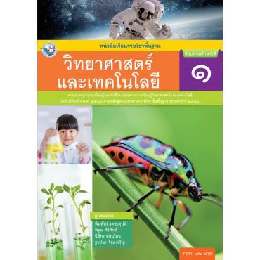 หนังสือเรียนรายวิชาพื้นฐาน วิทยาศาสตร์และเทคโนโลยี ป.1 ฉบับ อญ.(หลักสูตรฯ 2551 ฉบับปรับปรุง พ.ศ. 2560)