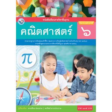หนังสือเรียนรายวิชาพื้นฐาน คณิตศาสตร์ ป.6 ฉบับ อญ. (หลักสูตรฯ 2551 ฉบับปรับปรุง พ.ศ. 2560)