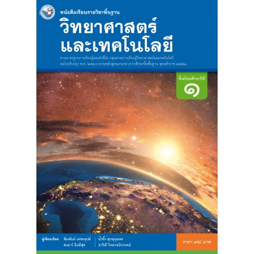 หนังสือเรียนรายวิชาพื้นฐาน วิทยาศาสตร์และเทคโนโลยี ม.1 ฉบับ อญ.(หลักสูตรฯ 2551 ฉบับปรับปรุง พ.ศ. 2560)