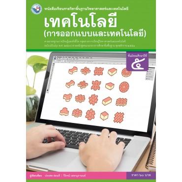หนังสือเรียนรายวิชาพื้นฐานวิทยาศาสตร์และเทคโนโลยี เทคโนโลยี(การออกแบบและเทคโนโลยี) ม.5 ฉบับ อญ. (หลักสูตรฯ 2551 ฉบับปรับปรุง พ.ศ. 2560)