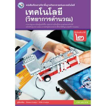 หนังสือเรียนรายวิชาพื้นฐานวิทยาศาสตร์และเทคโนโลยี เทคโนโลยี (วิทยาการคำนวณ) ม.2 ฉบับ อญ. (หลักสูตรฯ 2551 ฉบับปรับปรุง พ.ศ. 2560)