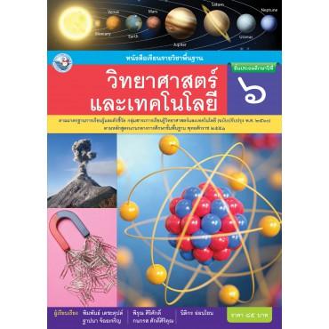 หนังสือเรียนรายวิชาพื้นฐาน วิทยาศาสตร์และเทคโนโลยี ป.6 ฉบับ อญ. (หลักสูตรฯ 2551 ฉบับปรับปรุง พ.ศ. 2560)