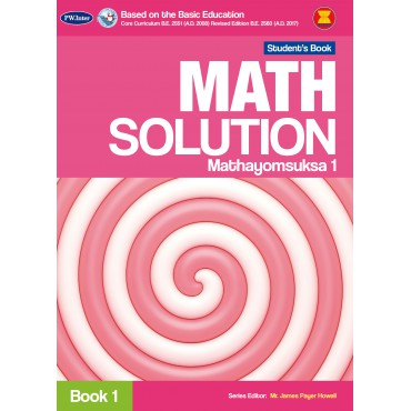 Math Solution Student's Book Mathayomsuksa 1 Book 1