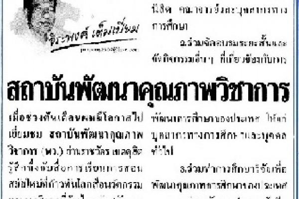 การศึกษาไทย...ก้าวหนึ่งของความสำเร็จ