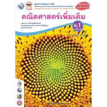 ชุดกิจกรรมฯ คณิตศาสตร์เพิ่มเติม ม. 1 เล่ม 2