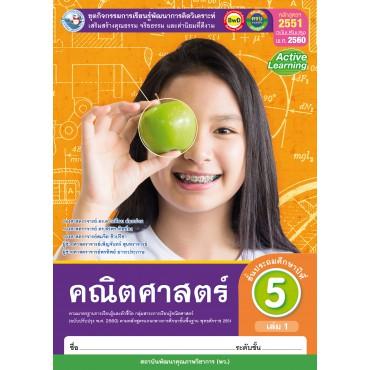 ชุดกิจกรรมฯ คณิตศาสตร์ ป.5 เล่ม 1(หลักสูตรฯ 2551 ฉบับปรับปรุง พ.ศ. 2560)