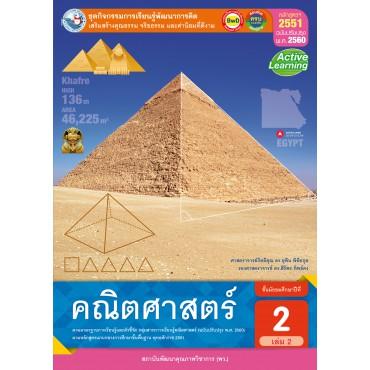 ชุดกิจกรรมฯ คณิตศาสตร์ ม.2 เล่ม 2(หลักสูตรฯ 2551 ฉบับปรับปรุง พ.ศ. 2560)