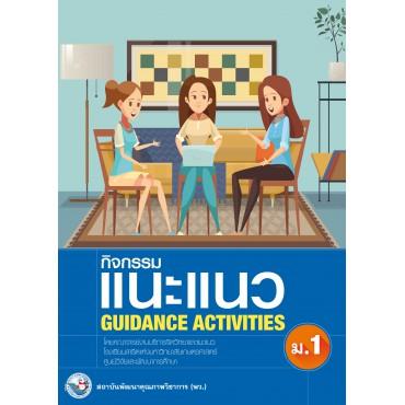 กิจกรรมแนะแนว GUIDANCE ACTIVITIES ม.1